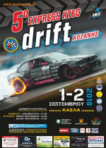 5ο DRIFT EXPRESS IKTEO ΚΟΖΑΝΗΣ